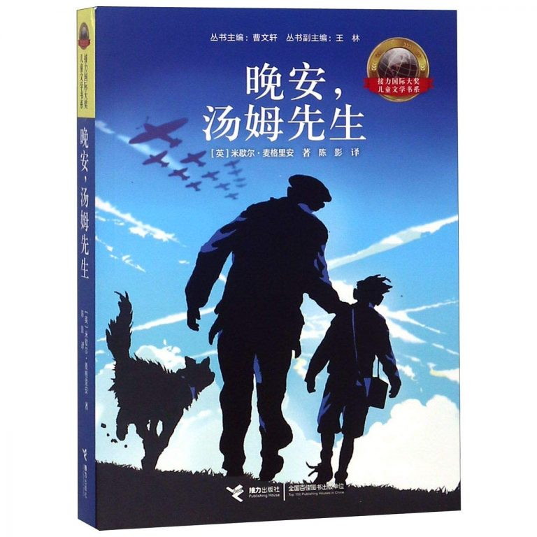 Goodnight Mister Tom now available in Chinese